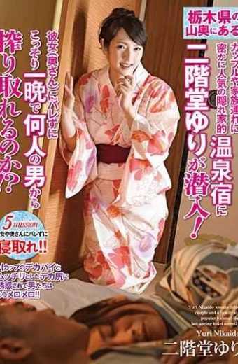 DBDR-001 – Yuri Nikaido Infiltrates Into Secretly Popular Secret Hot-spring Resort Secretly In Couples And Families In The Mountains In Tochigi Prefecture!You Can Squeeze From Many Men Secretly Overnight Without Being Beside Her! What