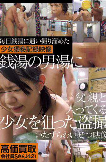 IBW-590 – Z Voyeur Mischief Obscene Video Aimed At The Girl Coming In With His Father To The Man The Hot Water Of The Public Bath